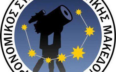 Διάλεξη από τον Αστρονομικό Σύλλογο Δυτικής Μακεδονίας στην Κοζάνη