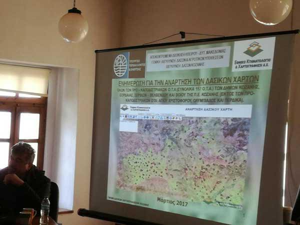 Ολοκλήρωση των διαδικασιών υποβολής αντιρρήσεων στα πλαίσια της διαδικασίας Ανάρτησης των Δασικών Χαρτών της Περιφερειακής Ενότητας Κοζάνης