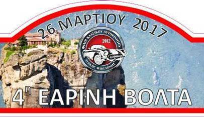 4η Εαρινή Βόλτα των Φίλων Κλασικού Αυτοκινήτου Δυτικής Μακεδονίας