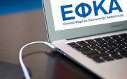Πανικός στην κυβέρνηση για την απόφαση του ΣτΕ που έκρινε αντισυνταγματικό τον ΕΦΚΑ