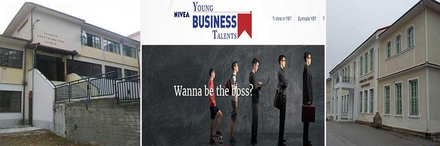Στον τελικό του πανελλήνιου διαγωνισμού για Νέα Επιχειρηματικά Ταλέντα μαθητές από το ΕΠΑΛ Σερβίων και το ΓΕΛ Τσοτυλίου!
