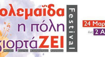 1o φεστιβάλ Πτολεμαΐδας – αλλαγή ημέρας για το σεμινάριο Βασικές αρχές σκηνοθεσίας