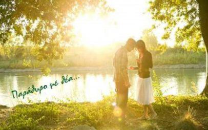 Τι φθείρει τον γάμο;..Ή αγένεια!!!
