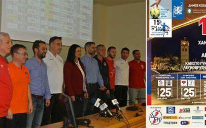 Η μεγάλη γιορτή του handball το Σαββατοκύριακο στο Κλειστό Λευκόβρυσης Κοζάνης!