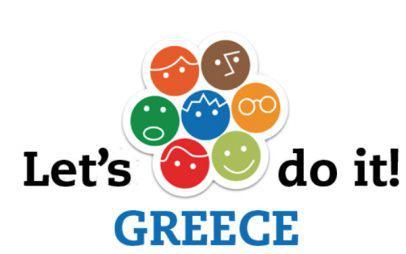 Ο Δήμος Εορδαίας συμμετέχει στην καμπάνια Let's Do It Greece