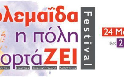 1ο φεστιβάλ Πτολεμαΐδας ποντιακό θέατρο