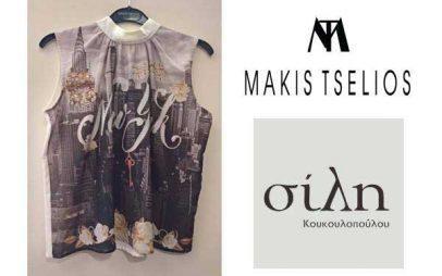 Η προσφορά του prlogos.gr: Μια γυναικεία μπλούζα MAKIS TSELIOS από το κατάστημα «Σίλη»
