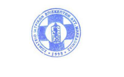 Νέο Δ.Σ. για το Σωματείο Ιατρικών Επισκεπτών Δυτικής Μακεδονίας