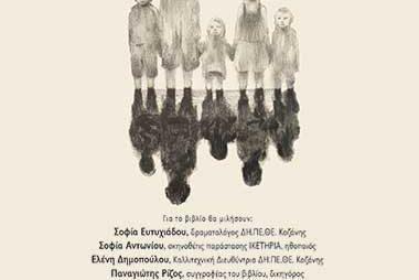 Παρουσίαση του βιβλίου ΙΚΕΤΗΡΊΑ του Παναγιώτη Ρίζου