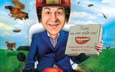«Delivery γέλιου» με τον μοναδικό Μάρκο Σεφερλή στην Κοζάνη