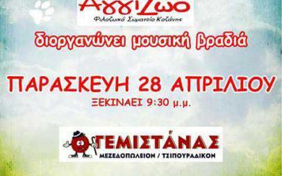 Μουσική βραδιά από το Φιλοζωϊκό Σωματείο ΑΓΓΙΖΩΟ