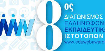 Η Δ.Δ.Ε Κοζάνης για τη βράβευση του Ι.Κουρού στον 8ο Διαγωνισμό Ελληνόφωνων Εκπαιδευτικών Ιστότοπων