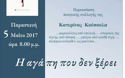 Παρουσίαση ποιητικής συλλογής  στο αρχοντικό Γρ. ΒΟΥΡΚΑ