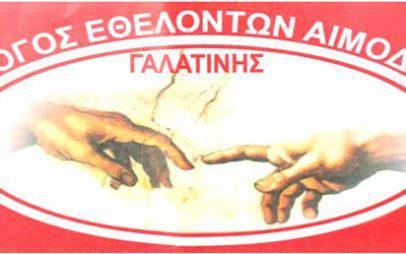 21η εθελοντική αιμοδοσία από το Σύλλογο Εθελοντών Αιμοδοτών Γαλατινής