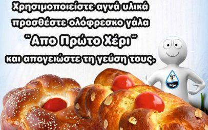Τσουρέκι »Από Πρώτο Χέρι» …Το αγαπημένο γλύκισμα του Πάσχα!
