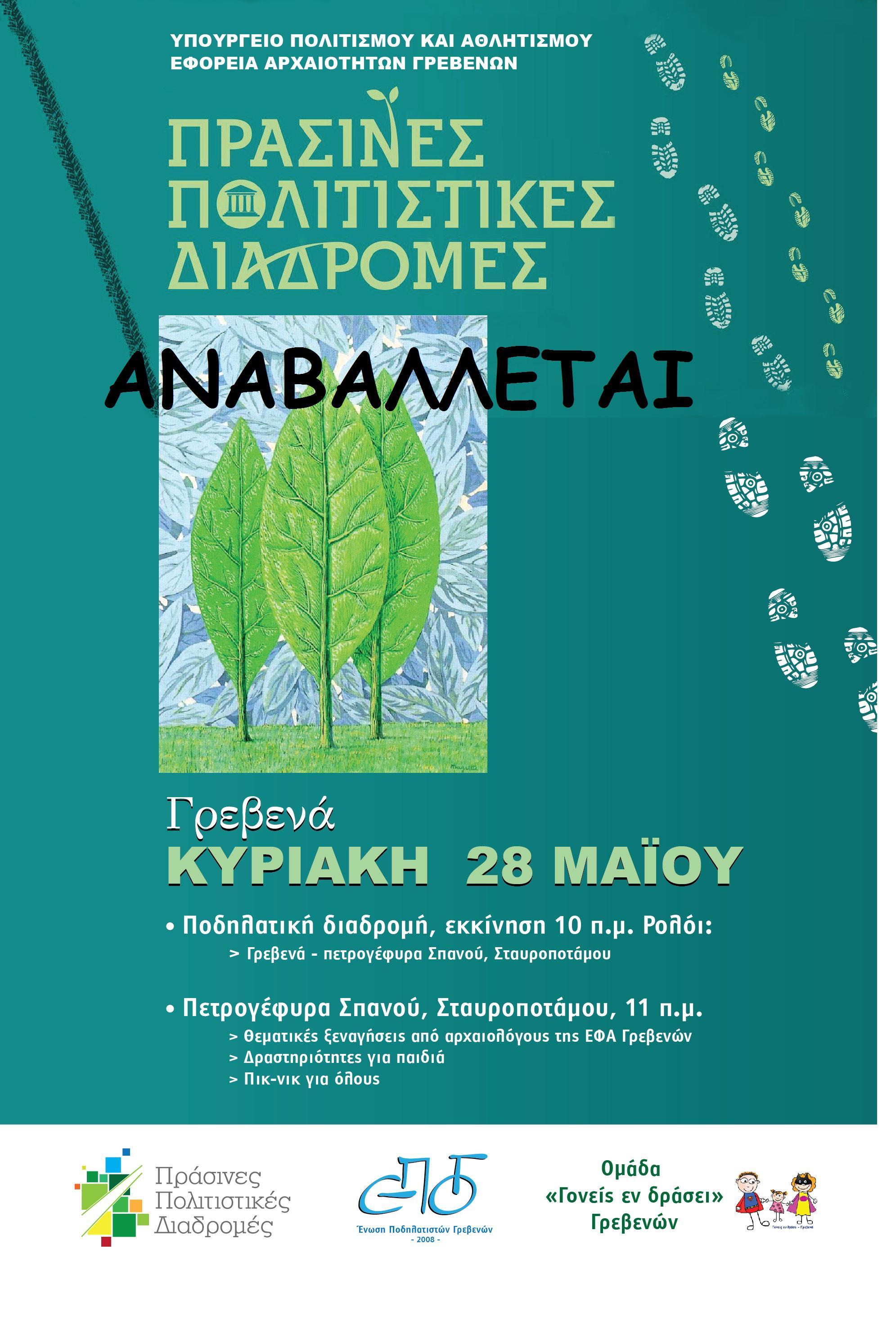 Αναβάλλεται η εκδήλωση της Εφορείας Αρχαιοτήτων Γρεβενών για τις Πράσινες Πολιτιστικές Διαδρομές