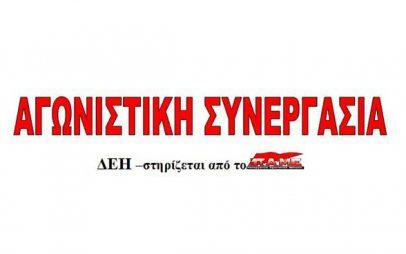 Ανακοίνωση Αγ.Συνεργασίας για πώληση μονάδων και ορυχείων – Απεργιακή Συγκέντρωση Τρίτη στην Κεντρική Πλατεία