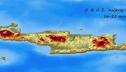 Ο Ε.Ο.Σ. Κοζάνης ανακοινώνει την οργάνωση ορειβατικής και πεζοπορικής εκδρομής στην Κρήτη από τις 16 ως τις 25 Ιουνίου