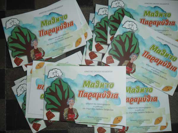 Εκδόθηκε το βιβλίο «ΜαθητοΠαραμύθια» του Δημοτικού Σχολείου Βελβεντού
