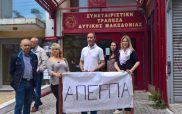 Αντιδρούν στις απολύσεις τους οι εργαζόμενοι στη Συνεταιριστική Τράπεζα Δυτικής Μακεδονίας