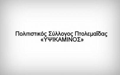 Ανοιχτό σε μέλη και φίλους το γραφείο του συλλόγου 'ΥΨΙΚΑΜΙΝΟΣ' στην Πτολεμαΐδα