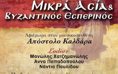 Αφιέρωμα στον μουσικοσυνθέτη Απόστολο Καλδάρα στην Πτολεμαΐδα
