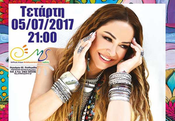 Αλλαγή ημερομηνίας διεξαγωγής συναυλίας της Μελίνας Ασλανίδου
