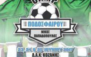 Ο Τραϊανός Δέλλας στο Camp ποδοσφαίρου «Νίκος Παπαδόπουλος» την Παρασκευή 23 Ιουνίου 2017 στο ΔΑΚ Κοζάνης