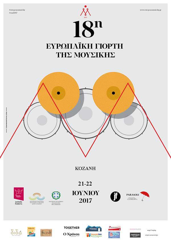 Ο δήμος Κοζάνης και η ΚΟΙΝ.Σ.ΕΠ. Parasoli με τους επιλεκτικούς χορηγούς επικοινωνίας