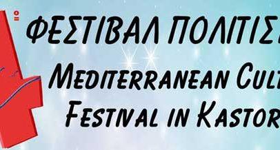 Στις 30 Ιουνίου ξεκινά το 4ο φεστιβάλ πολιτισμού στην Καστοριά
