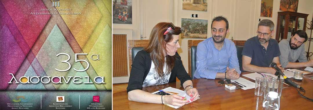 Ξεκινούν οι καλοκαιρινές εκδηλώσεις «Λασσάνεια 2017» στο Δήμο Κοζάνης