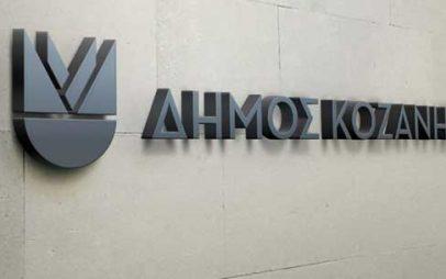 Ο Δήμος Κοζάνης εξηγεί γιατί επέλεξε το νέο του λογότυπο: Οι αναφορές στο καμπαναριό, τον φανό και τον κρόκο