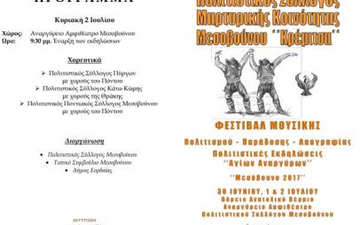 Πολιτιστικές – θρησκευτικές εκδηλώσεις Πολιτισμού στο Μεσόβουνο Εορδαίας