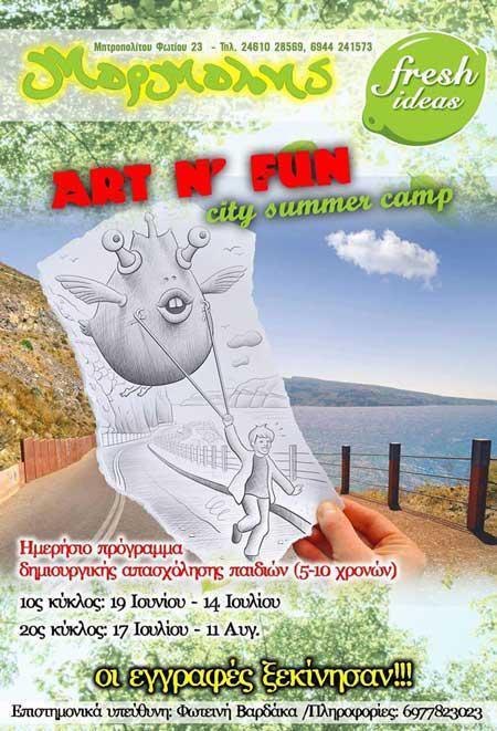 12 προτάσεις για τη δημιουργική απασχόληση των παιδιών στην Κοζάνη ... 573a37544f5