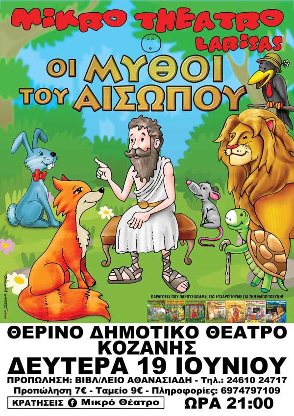 «Οι μύθοι του Αισώπου» από το Μικρό Θέατρο Λάρισας, εκτάκτως στην αίθουσα «Φίλιππος»