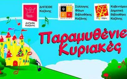 Συνεχίζονται οι παραμυθένιες Κυριακές στο πάρκο του Αγίου Δημητρίου Κοζάνης