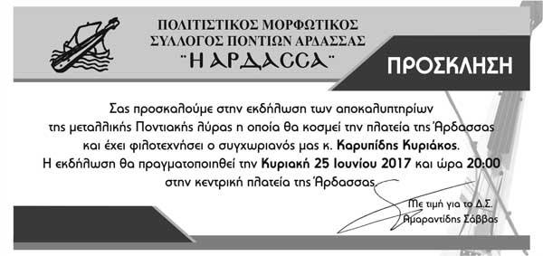 Μεταλλική ποντιακή λύρα θα κοσμεί την κεντρική πλατεία της Άρδασσας