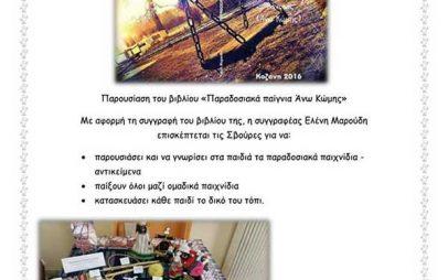 Παρουσίαση του βιβλίου «Παραδοσιακά παίγνια Άνω Κώμης» στις Σβούρες