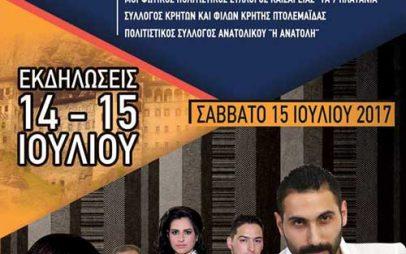 14 και 15 Ιουλίου οι εκδηλώσεις στον Βαθύλακκο