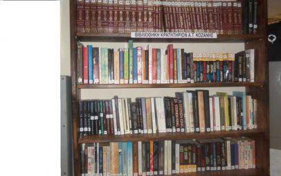 Πρόσκληση εθελοντών για την Καλοκαιρινή Εκστρατεία 2018 της Κοβενταρείου Δημοτικής Βιβλιοθήκης Κοζάνης