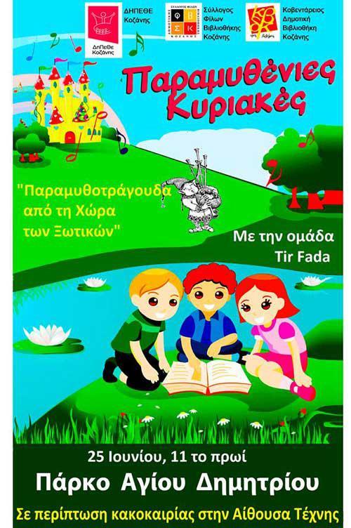 Παραμυθένιες Κυριακές στο Πάρκο του Αγίου Δημητρίου Κοζάνης