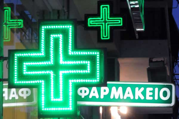 Τι αλλάζει στο ωράριο των φαρμακείων