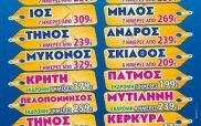Η προσφορά του prlogos.gr: μια μονοήμερη εκδρομή από το Hermes Tours σε δημοφιλή προορισμό