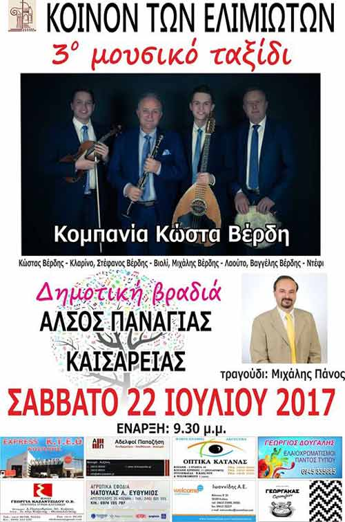 3ο Μουσικό Ταξίδι: Δημοτική βραδιά στην Καισαρειά Κοζάνης