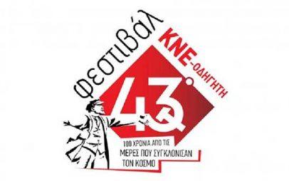 Ξεκινάει και φέτος το 43ο Φεστιβάλ ΚΝΕ – Οδηγητή