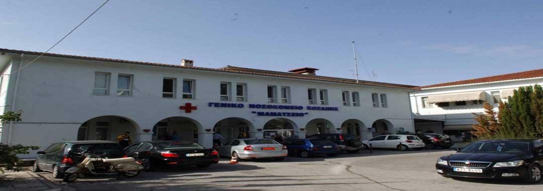 Νέος σύγχρονος αξονικός τομογράφος στο Μαμάτσειο Νοσοκομείο Κοζάνης