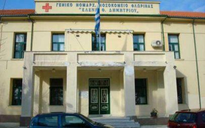 Το υπουργείο Υγείας έδιωξε τον διοικητή του Νοσοκομείου Φλώρινας!
