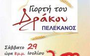 Ο Λαογραφικός Σύλλογος Πελεκάνου σας προσκαλεί στη γιορτή του «Δράκου 2017»