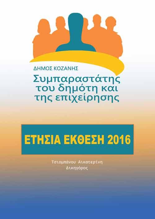 Στη δημοσιότητα η «Ετήσια Έκθεση του Συμπαραστάτη του Δημότη και της Επιχείρησης» του Δήμου Κοζάνης για το έτος 2016