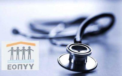 Επίσχεση εργασίας των γιατρών του ΕΟΠΥΥ την Παρασκευή